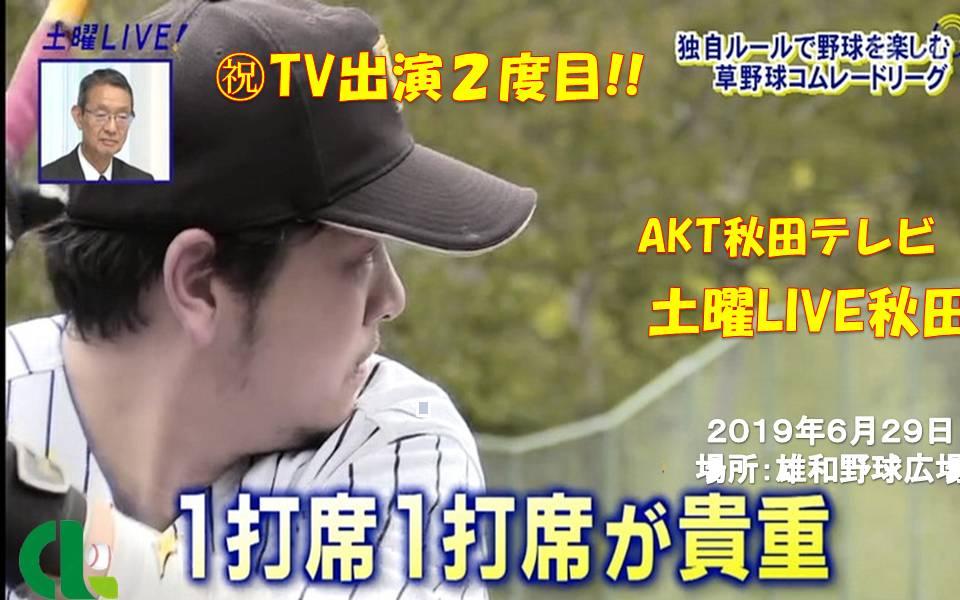 祝! テレビ出演2度目 AKT秋田テレビ 土曜LIVE秋田 出演記念
