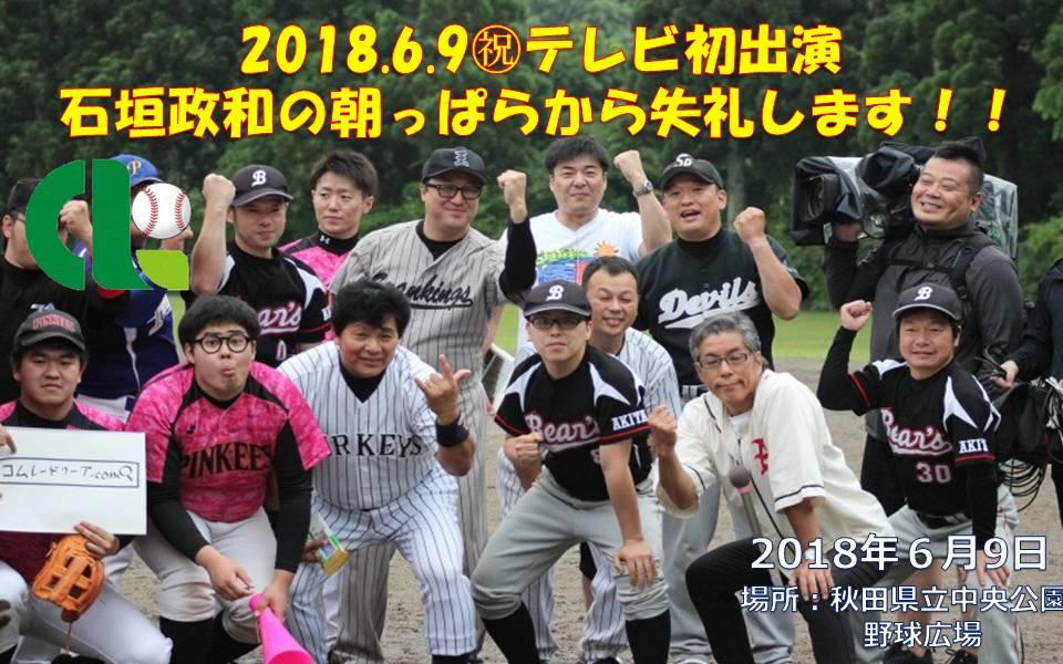 祝 初テレビです AKT秋田テレビ 石垣政和の朝っぱらから失礼します出演記念