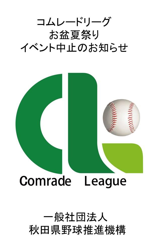 コムレードリーグ2021 夏祭りイベント中止のお知らせ